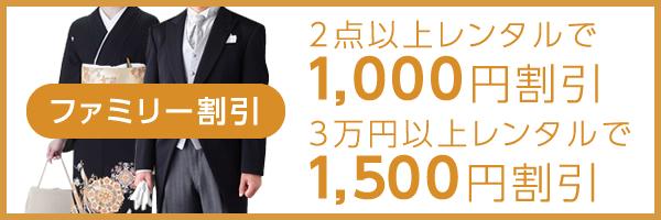 ファミリー割引 2点以上レンタルで1,000円割引
