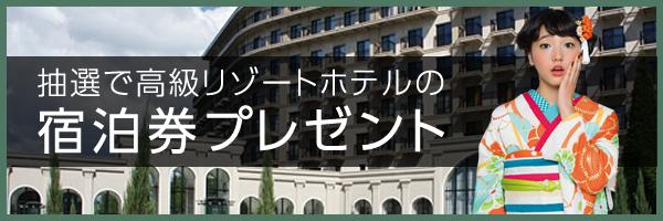 抽選で高級リゾートホテルの宿泊券プレゼント