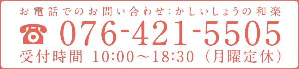 076-421-5505 受付時間10:00~19:00(月曜定休)